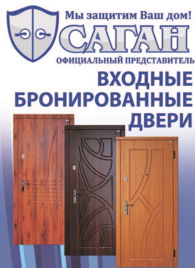 двері саган відгуки