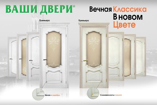 ваші двері відгуки