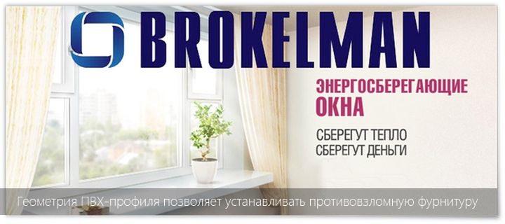 вікна Брокельман відгуки