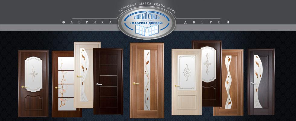 двері новий стиль відгуки